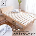 すのこベッド シングル ベッド コンセント付 頑丈 シンプル 天然木フレーム 高さ3段階 脚 高さ調...