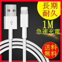 充電ケーブル 1m iphone USBケーブル iPhone7 iphone6s Plus ipad 認証品 充電 ケーブル コード データ転送 アイフォン6 100cm 充電器