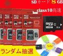マイクロSDカード 8GB microSDカード class10 マイクロSDHCカード クラス10 microSDHCカード