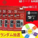 送料無料 マイクロSDカード 64GB microSDカード 変換アダプタ付き class10 マイクロSDXCカード クラス10 microSDXCカード