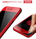 ネコポス送料無料 iPhone11 Pro ProMax iPhoneSE2 (第2世代) iPhoneX XS Max XR 8 7 ガラスフィルム ガラス保護フィルム 全面 保護フィルム 硬度9H 強化ガラスフィルム iPhone6s plus 液晶保護フィルム アイフォン7 プラス 液晶保護ガラスフィルム 強化ガラス 赤い