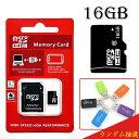 ネコポス送料無料 マイクロSDカード 16GB microS...