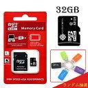 ネコポス送料無料 マイクロSDカード 32GB microS...