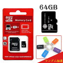 ネコポス送料無料 マイクロSDカード 64GB microSDカード 変換アダプタ付き class10 マイクロSDXCカード クラス10 microSDXCカード