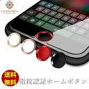 TouchID 指紋認証対応 ホームボタンシール アルミ 軽量 スマホシール スマホシート 強化ガラスフィルム との併用で apple 全機種対応 アイフォーン アイパッド au docomo softbank アップル iPhone7 PLUS