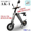 電動バイク AK-1 折りたたみ電動バイク 送料無料 EV 公道走行 原付 1年間保証