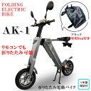 電動バイク 専用バッグ付(ブラック) AK-1 折りたたみ電動バイク 送料無料 EV 公道走行 原付 1年間保証