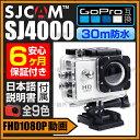 アクションカメラ SJCAM SJ4000 ウェアラブルカメラ FHD1080P 30m防水 GoProに匹敵するスペックのアクションカメラ