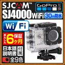 アクションカメラ SJCAM SJ4000wifi ウェアラブルカメラ FHD1080P 30m防水 GoProに匹敵するスペックのアクションカメラ