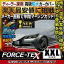 カーカバー ボディーカバー ボディカバー 自動車カバー 自動車ボディーカバー FOURSEASON FORCE-TEX フォーステクス [XXLサイズ]全長〜5...