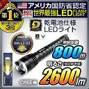 懐中電灯 LED懐中電灯 フラッシュライト ハンディライト LED懐中電灯 乾電池使用可能 2600lm IG-T1-02Z2 SPACE SHOWER2