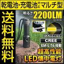 LED懐中電灯 懐中電灯 フラッシュライト ハンディライト 2200lm THE WORLD fl-s014