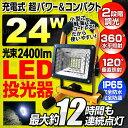 【電池・充電器セット】LED投光器 24W 投光器 led 充電式 投光器 スタンド ポータブル投光器 ワークライト 作業灯 看板灯 集魚灯 野外灯