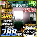 ランタン LEDランタン ハイパワーLEDランタン 明るさ300ルーメン 点灯時間最大288時間 IPX4 白色光 単1電池3本使用 エネループ使用可能 懐中電灯 LED懐中電灯 防災 防水 led 強力 明るいランタン