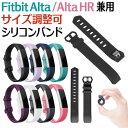 Fitbit Alta HR 交換 バンド シリコン ソフト フィットビット アルタ HR 交換用バンド 耐水 スポーツ 可愛い メンズ レディース
