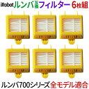 【あす楽】 iRobot ルンバ 700シリーズ フィルター 6個セット 消耗品 互換