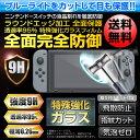 Nintendo Switch ニンテンドー スイッチ 保護フィルム 任天堂 Switch ガラス フィルム-強化保護ガラス 高精細 透明度 9H硬度 ガラス飛散防止 指紋防止 気泡ゼロ