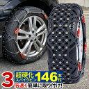 【公式】 タイヤチェーン 非金属 BIGFOOT FAST2 非金属タイヤチェー