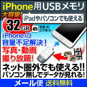 ショッピング32gb iPhone用USBメモリ 32GB メモリ iPhone5s iPhone6 iPhone6 Plus iPhone6S iPhone6S Plus iPhone7 メール便送料無料