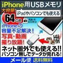 iPhone用USBメモリ 64GB メモリ iPhone5s iPhone6 iPhone6 Plus iPhone6S iPhone6S Plus iPhone7 メール便送料無料