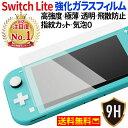 Nintendo Switch Lite ニンテンドースイッ...