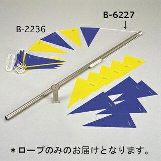 三角旗用ロープ(ロープのみ) ( B-6227 / TOL10256826 )【 トーエイライト 】【QBI47】