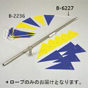遊泳 - 三角旗用ロープ(ロープのみ) ( B-6227 / TOL10256826 )【 トーエイライト 】【QBI07】