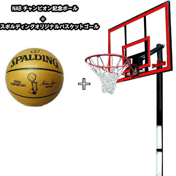 スポルディング バスケットボール バスケットゴール セット red ( 77351cn・74-8528 / SP10262226 ) SPALDING【 バスケットボール ゴール バスケットボール 7号球 記念ボール NBA記念 バスケットゴール 】【QBI35】