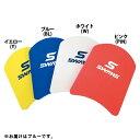 SA9-BL ビート板 ブルー (SWS10373955) 【 スワンズ 】【QBI47】