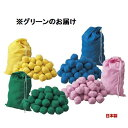 カラー玉50個セット グリーン (ES168718/S-456-5)【QBI35】