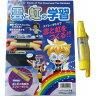 サイエンスブック・雲と虹の学習 (AC206523/'094909)【QG22】