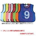 メッシュベスト オレンジ/No.14 (TOL230623/B-6372V14)【QBH12】
