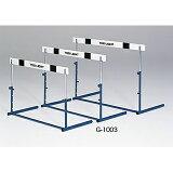 ハードル2クラッチ式 (JS33091/G-1003)【分類:陸上競技 ハードル】【QL5】