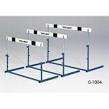 ハードル3クラッチ式 (JS33092/G-1004)【分類:陸上競技 ハードル】【QD2】