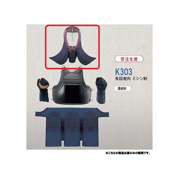 剣道防具 K303 有段者向濃紺刺 2.5mmミシン刺 紺堅打紐付 面 [早川繊維] (JS42714/K303M)【QBI23】