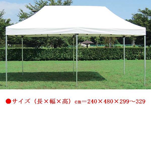 ワンタッチテント2.4×4.8(白) EKA734 (JS82820) 送料ランク【K】 【エバニュー】【QBH33】