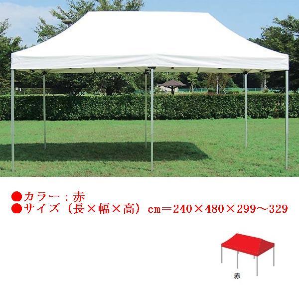ワンタッチテント2.4×4.8(赤) EKA734 (JS82821) 送料ランク【K】 【エバニュー】【QBH33】