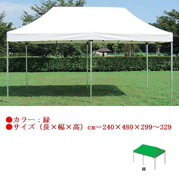ワンタッチテント2.4×4.8(緑) EKA734 (JS82823) 送料ランク【K】 【エバニュー】【QBH33】