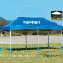 【テント】【大型テント】【タープ】【運動会】【体育館用品】