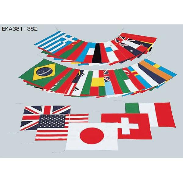 万国旗40 (JS83103/EKA382)【分類:応援 イベント用品】【QBI35】