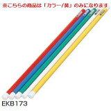 体操棒A-100(黄) (JS84191/EKB173)【分類:レクリエーション】【QK3】