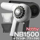 テスコム Nobby(ノビー) NB1500 ヘヤードライヤー 1200W