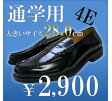 【2足セット¥4,980対象商品】 メンズ 通学 ローファー コインローファー 大きいサイズ 28,0cm 紳士靴 学生 4E EEEE