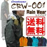 ■送料無料:宅配便■Createone Rain Wear CRW-001 クリエートワン レインウェア 新登場!M・L・LL・3L・4L 6カラー アウトドア・バイク・自転車・ワーク 撥水 防水 メッシュ 男女兼用【オススメ】