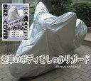 ●ギリギリ価格 【送料無料:宅配便】 バイクカバーM(1.0)