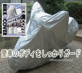 バイクカーLLL★500〜750ccに適応 【お好きなサイズお選びください★】