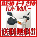 ■送料無料・宅配便■ ハンドルカバーNEW F1 210 (ブラック).(水玉)【バイク用防寒ハンドルカバー】 MARUCO