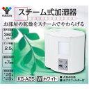 ●●●スチームでお部屋の空気をやわらげる♪ヤマゼン スチーム式加湿器 KS-A25 ホワイト