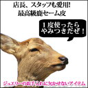 高級鹿 セーム皮 【あす楽対応_関東】