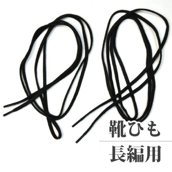 ■長編用■靴紐 黒スタンダードでシンプルなタイプ...の商品画像